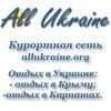 Отдых - Крым - Карпаты - All Ukraine